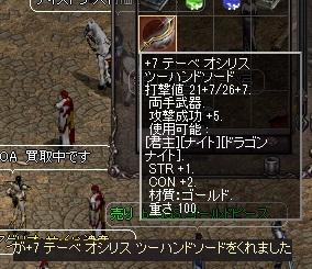 Linc0807